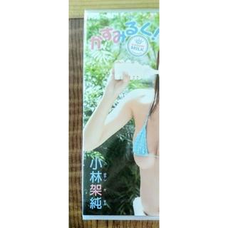 小林架純『かすみるく!』新品未開封DVD(その他)