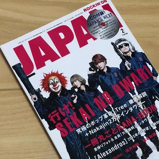 ROCKIN'ON JAPAN VOL.447(アート/エンタメ/ホビー)