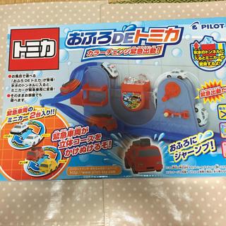 パイロット(PILOT)の新品♡未使用♡おふろdeトミカ(お風呂のおもちゃ)