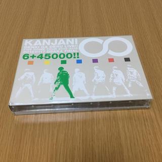 カンジャニエイト(関ジャニ∞)のDVD 関ジャニ∞ 元気が出るLive!! 完全生産限定盤 DVD(アイドルグッズ)