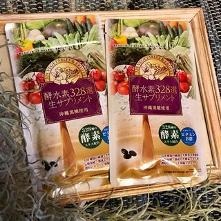 酵水素328選生サプリメント2袋(ダイエット食品)