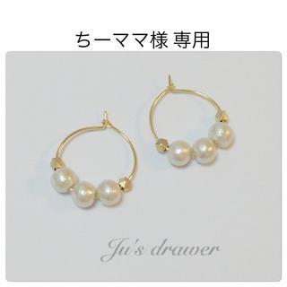 ちーママ様 専用ページ(ピアス)