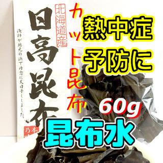 日高昆布 2017年産 カット昆布 ☆離乳食、昆布醤油、昆布水に!(乾物)