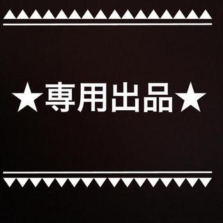 専用出品23751(アンダーシャツ/防寒インナー)