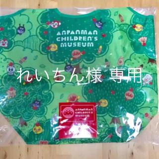アンパンマン(アンパンマン)の新品 未開封 アンパンマン エコバッグ  横浜 ミュージアム 限定 保育園(エコバッグ)