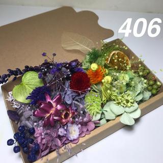 花材セット   406(プリザーブドフラワー)