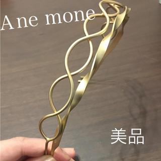 アネモネ(Ane Mone)のAne mone カチューシャ 二連セット(美品)(カチューシャ)