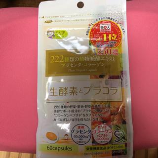 生酵素とプラコラ★楽天1位 コラーゲン 植物発酵(ダイエット食品)