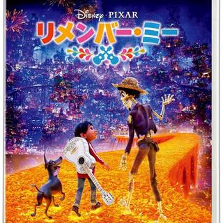 ディズニー(Disney)のリメンバーミー マジックコードのみ(キッズ/ファミリー)