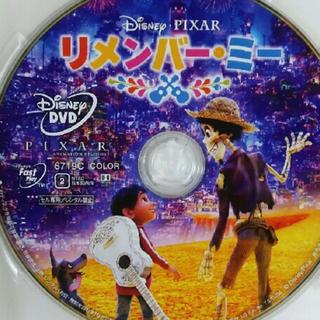 ディズニー(Disney)のリメンバーミー DVD のみ ディズニー(キッズ/ファミリー)