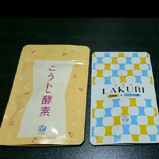 【新品】ラクビ&こうじ酵素 セット(ダイエット食品)
