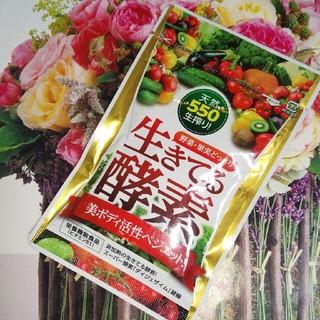 10200円*生きてる酵素*ダイエットサプリ(ダイエット食品)