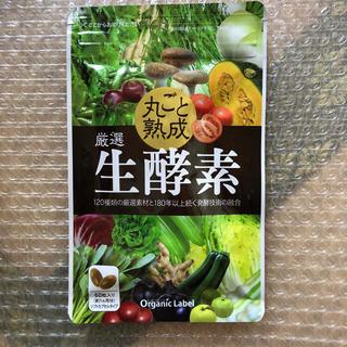 丸ごと厳選熟成生酵素(ダイエット食品)