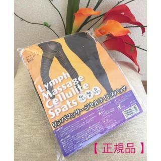 【正規品】リンパマッサージセルライトスパッツ/足痩せ むくみ 美脚 骨盤 M〜L(エクササイズ用品)