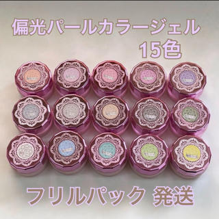 偏光パール15色(カラージェル)