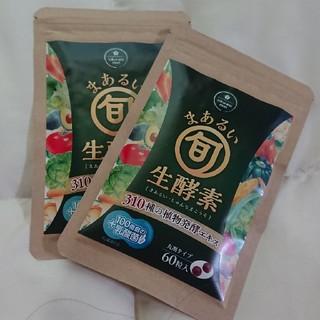 限定価格♡さくらの森 まあるい旬生酵素 2袋セット♡(ダイエット食品)