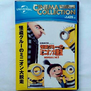 UNIVERSAL ENTERTAINMENT - ミニオン DVD 怪盗グルーのミニオン大脱走 新品・未開封