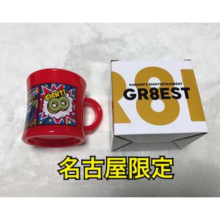 カンジャニエイト(関ジャニ∞)の関ジャニ 名古屋限定プラカップ(アイドルグッズ)