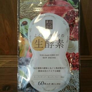 【お値下げ可能!】 美的ラボ よくばりキレイの生酵素(ダイエット食品)