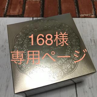 カネボウ(Kanebo)の168様専用ページ(フェイスパウダー)