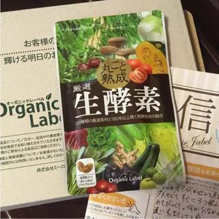 丸ごと熟成厳選生酵素(ダイエット食品)