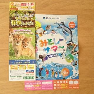富士サファリパーク他 割引チケット 3枚セット(動物園)
