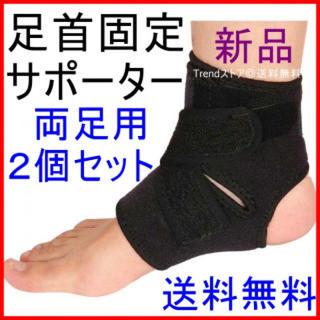 足首固定 補助 サポーター 足首 負傷防止 介護用品 負担軽減 サポート 両足(フットケア)