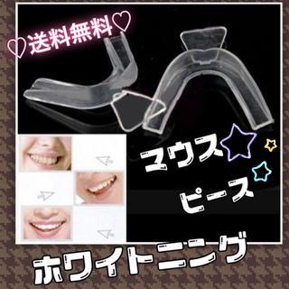 マウスピース ホワイトニング 歯ぎしり対策 《送料無料》(口臭防止/エチケット用品)