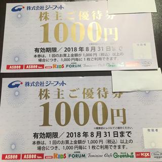 アスビー(ASBee)のジーフット 優待券 1000円✖️2枚セット(ショッピング)