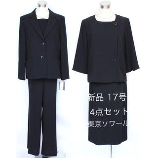 ソワール(SOIR)の新品17号ブラックフォーマル 4点 喪服 スカート パンツ スーツ 東京ソワール(礼服/喪服)