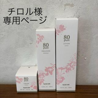 ノエビア(noevir)のノエビア80ピュア(化粧水 / ローション)