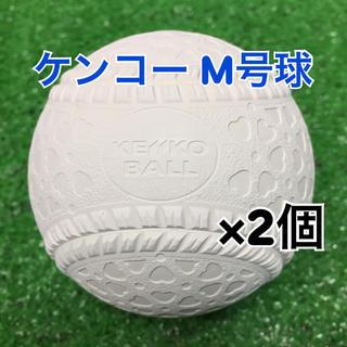 ナガセケンコー(NAGASE KENKO)の軟式野球ボール ナガセケンコー M号 新品 2個(ボール)
