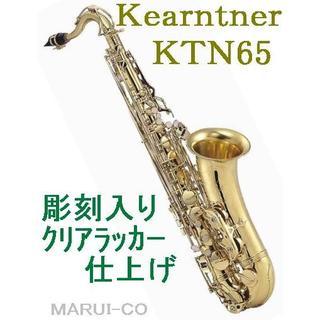 ☆ 新品 Kerntnerテナーサックス KTN65 初級者13点セット