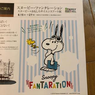 スヌーピー(SNOOPY)のスヌーピー•ファンタレーション 特別ご招待券2枚(美術館/博物館)