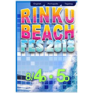 RINKU BEACH FES チケット(クラブミュージック)