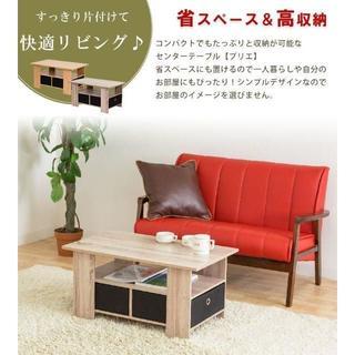 和洋室対応 収納付きセンターテーブル 一人暮らし リビングテーブル(ローテーブル)