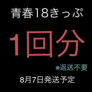 ジェイアール(JR)の青春18切符 1回分(鉄道乗車券)