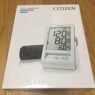 シチズン 上腕式血圧計