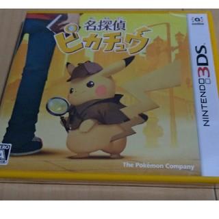 ニンテンドー3DS(ニンテンドー3DS)の3DSソフト 名探偵ピカチュウ 新品未開封(携帯用ゲームソフト)