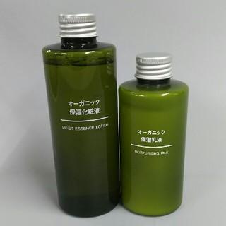 ムジルシリョウヒン(MUJI (無印良品))の新品 無印良品 オーガニック 保湿化粧液&乳液(化粧水 / ローション)