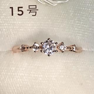 15号 指輪 ピンクゴールド CZ 4mm(リング(指輪))