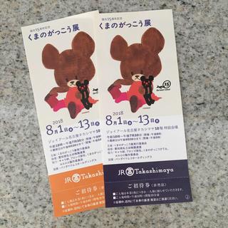 クマノガッコウ(くまのがっこう)のJR名古屋高島屋 くまのがっこう展 招待券 3枚+オマケ(その他)