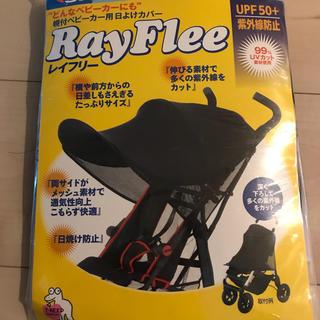ティーレックス(T-REX)のレイフリー ベビーカー幌(ベビーカー用アクセサリー)