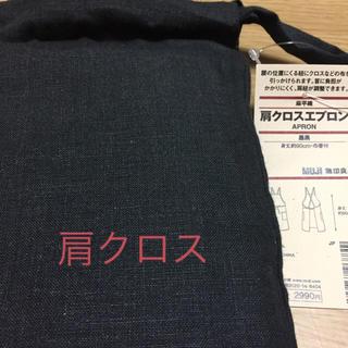 ムジルシリョウヒン(MUJI (無印良品))の無印 肩クロスエプロン 墨黒 新品(収納/キッチン雑貨)