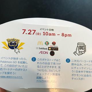 ポケモン(ポケモン)の【7/27分】ポケモンgo  引換券(その他)