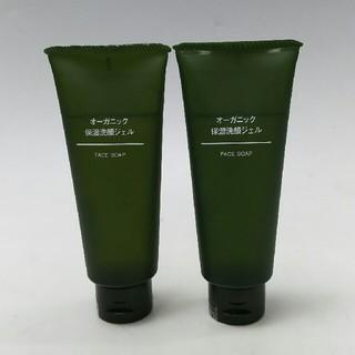 ムジルシリョウヒン(MUJI (無印良品))の新品 無印良品 オーガニック保湿洗顔ジェル・2点セット(洗顔料)