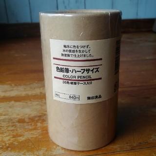 ムジルシリョウヒン(MUJI (無印良品))の無印良品 ☆新品☆色えんぴつ36色(ハーフサイズ)(色鉛筆 )