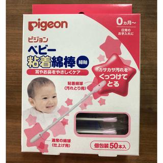 ピジョン(Pigeon)の【Pigeon】ベビー粘着綿棒 細軸(50本入)(綿棒)