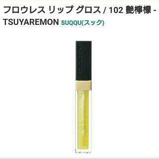 スック(SUQQU)のSUQQU スック フロウレス リップ グロス 限定色 102 艶檸檬 完売(リップグロス)