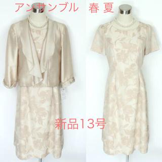 ソワール(SOIR)の新品リファンネ13号結婚式 春 夏 アンサンブル スーツ ジャケット ワンピース(スーツ)